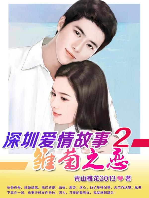 深圳爱情故事2雏菊之恋