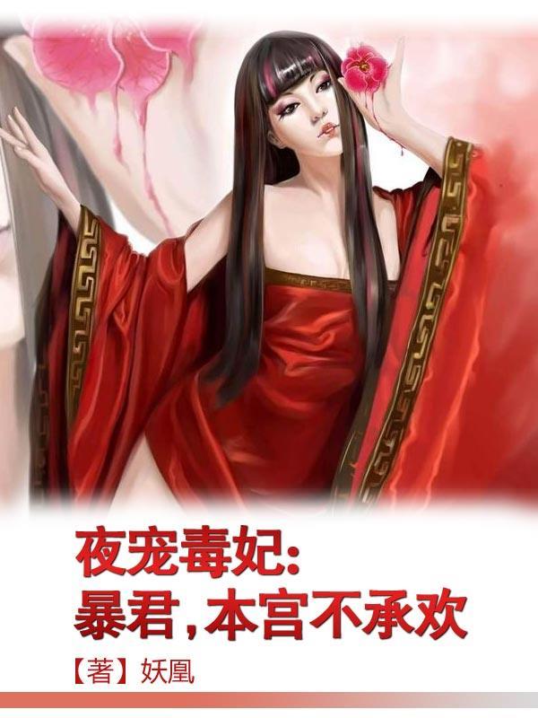 夜宠毒妃:暴君,本宫不承欢