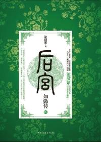 后宫・如懿传.5