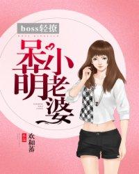 boss 轻撩:呆萌小老婆