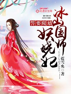 誓要爬墙:冰山国师妖娆妃